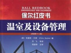 《温室及设备管理》中文译本正式出版发行